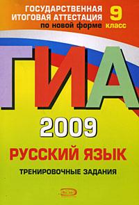 Львова С.И., Замураева Т.И. - ГИА - 2009. Русский язык: Тренировочные задания: 9 класс обложка книги