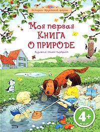 Лейси М. - 4+ Моя первая книга о природе обложка книги