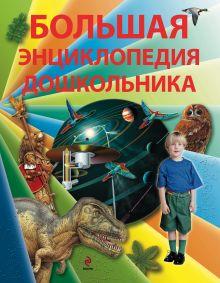 5+ Большая энциклопедия дошкольника