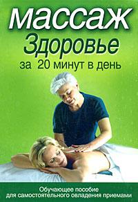 - Массаж. Здоровье за 20 минут в день обложка книги