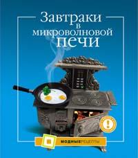 Большакова А. - Завтраки в микроволновой печи обложка книги