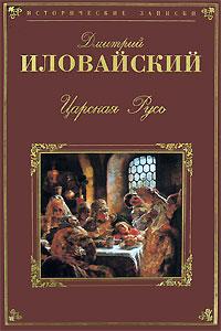 Царская Русь обложка книги