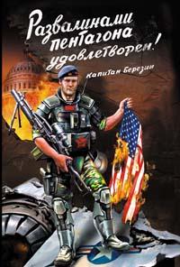 Березин Ф.Д. - Развалинами Пентагона удовлетворен! Война 2030 обложка книги