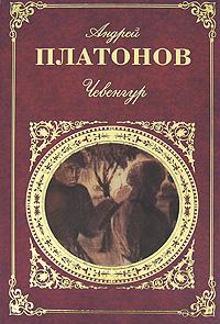 Платонов А.П. - Чевенгур: повести; рассказы обложка книги