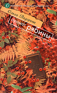 Аромат рябины обложка книги