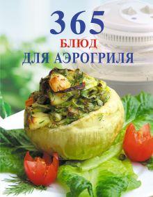 - 365 блюд для аэрогриля обложка книги