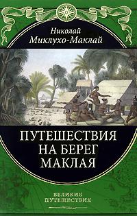Миклухо-Маклай Н.Н. - Путешествия на Берег Маклая обложка книги