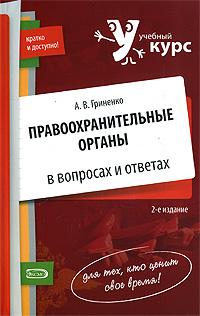 Правоохранительные органы в вопросах и ответах: учебное пособие. 2-е изд., перераб. и доп.