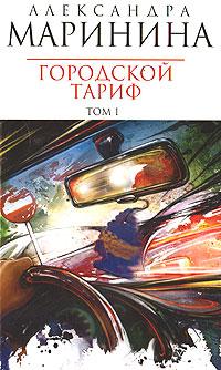 Городской тариф. Т. 1