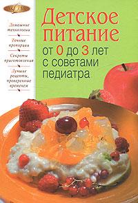 Соловьева Н.В. - Детское питание от 0 до 3 лет с советами педиатра обложка книги