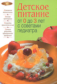 Детское питание от 0 до 3 лет с советами педиатра Соловьева Н.В.