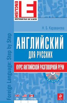 Караванова Н.Б. - Английский для русских. Курс английской разговорной речи: учебник. (+CD) обложка книги