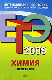Оржековский П.А. и др. - ЕГЭ - 2009. Химия. Репетитор обложка книги