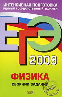 ЕГЭ - 2009. Физика: сборник заданий обложка книги