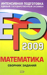 Кочагин В.В., Кочагина М.Н. - ЕГЭ - 2009. Математика: сборник заданий обложка книги