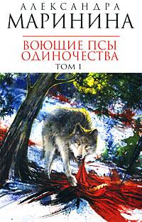 Воющие псы одиночества. Т. 1 обложка книги