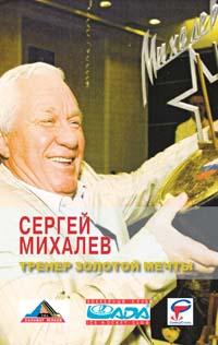Михалев С.М. - Тренер золотой мечты. (зол. тисн.) обложка книги