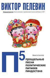 Пелевин В.О. - П5 обложка книги