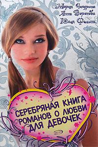 Серебряная книга романов о любви для девочек: повести Чепурина М., Воронова А., Фомина Ю.