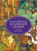 Классическая коллекция сказок
