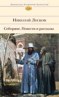 Лесков Н. - Соборяне. Повести и рассказы обложка книги