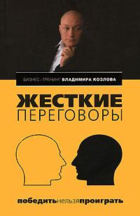 Козлов В.В. - Жесткие переговоры: победить нельзя проиграть обложка книги