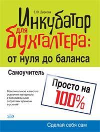 Диркова Е.Ю. - Инкубатор для бухгалтера: от нуля до баланса. Самоучитель обложка книги