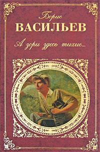 А зори здесь тихие...: повести, романы обложка книги