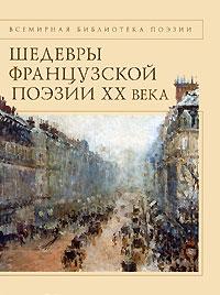 - Шедевры французской поэзии ХХ века обложка книги