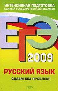 Кузнецова И.А. - ЕГЭ - 2009. Русский язык. Сдаем без проблем! обложка книги