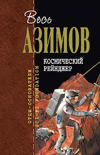 Обложка Космический Рейнджер Азимов А.