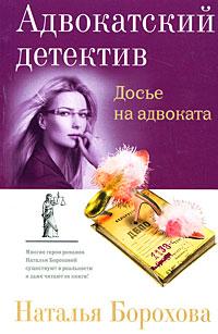 Досье на адвоката обложка книги