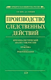 Производство следственных действий: криминалистический анализ УПК России, практика, рекомендации: практическое пособие обложка книги