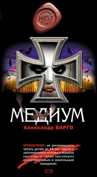 Варго А. - Медиум обложка книги