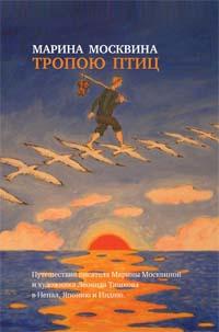 Москвина М. - Тропою птиц обложка книги