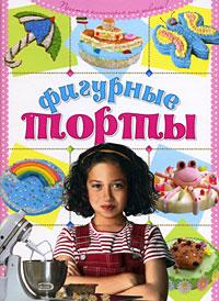 Соболевская Е. - Фигурные торты своими руками обложка книги