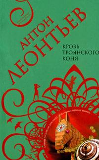 Леонтьев А.В. - Кровь Троянского коня обложка книги
