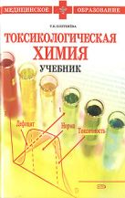 Плетенева Т.В. - Токсикологическая химия: учебник' обложка книги