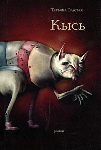 Кысь обложка книги