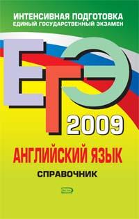 Гринченко Н.А., Омельяненко В.И. - ЕГЭ - 2009. Английский язык. Справочник обложка книги