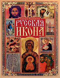Рудзиевская С.В. - Русская икона. Книга для семейного чтения обложка книги