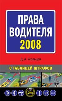Усольцев Д.А. - Права водителя 2008 обложка книги