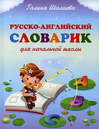 Русско-английский словарик для начальной школы Шалаева Г.П.