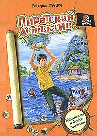 Гусев В.Б. - Каникулы в бухте пиратов обложка книги