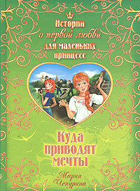 Чепурина М.Ю. - Куда приводят мечты обложка книги