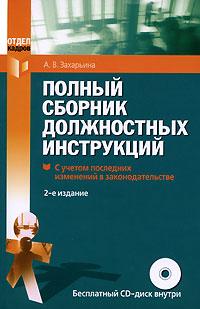 Захарьина А.В. - Полный сборник должностных инструкций. 2-е изд., пераб. и доп. (+CD) обложка книги