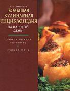 Ляховская Л.П. - Большая кулинарная энциклопедия на каждый день' обложка книги