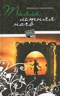 Таяла летняя ночь обложка книги