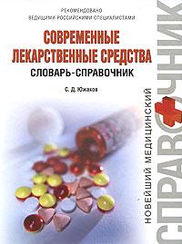 Современные лекарственные средства. Словарь-справочник обложка книги