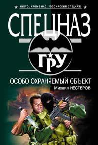 Нестеров М.П. - Особо охраняемый объект обложка книги